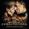 Polina Gagarina - Kукушка (Официальный саундтрек