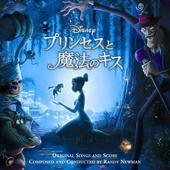 プリンセスと魔法のキス (オリジナル・サウンドトラック)