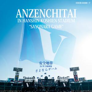 """安全地帶 - Anzenchitai in Hanshin Koshien Stadium """"Sayonara Game"""" (Live)"""