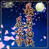 義勇忍侠花吹雪 (M@STER VERSION) - Single