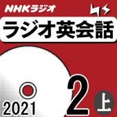 NHK ラジオ英会話 2021年2月号 上