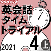 NHK 英会話タイムトライアル 2021年4月号 上