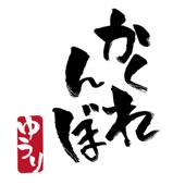 Kakurenbo - Yuuri