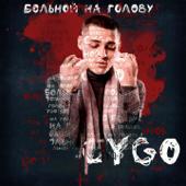 Больной на голову - CYGO
