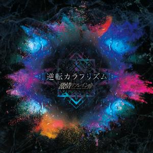 激情リフレイン - 逆転カラフリズム - EP