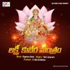 Lakshmi Kubera Mantram EP