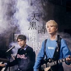 天黑請閉眼 (feat. 邱鋒澤)