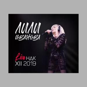 Lili Ivanova - Лили Иванова: Live НДК XII 2019 (Live in НДК) [Live]