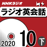 NHK ラジオ英会話 2020年10月号 下