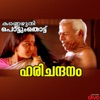 Kannezhuthi Pottum Thottu (Original Motion Picture Soundtrack)
