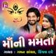 Maa Ni Mamata - Single