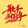 Zhou Shen - 愿得一心人/在水一方 (Live) artwork