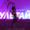 Jay Leemo - Улетай (Dj Geny Tur & Techno Project Remix) обложка