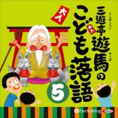 三遊亭遊馬のこども落語 5