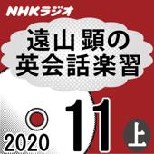 NHK 遠山顕の英会話楽習 2020年11月号 上