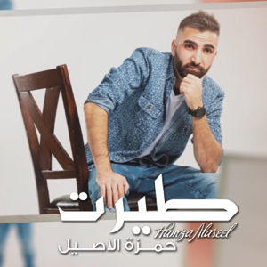 Hamza El Aseel - Tayert