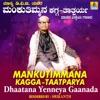 Mankutimmana Kagga - Taatparya (Dhaatana Yenneya Gaanada)