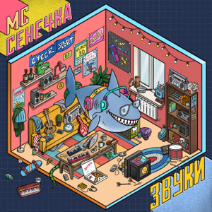 MC Senechka - Звуки