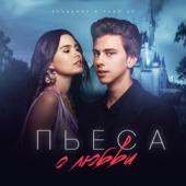 Пьеса о любви (feat. Леди Ди)