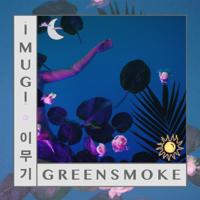 Greensmoke-imugi 이무기