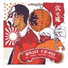 Bajo Cero (feat. MadeinTYO) - Single, Sky, J Balvin & Jhay Cortez