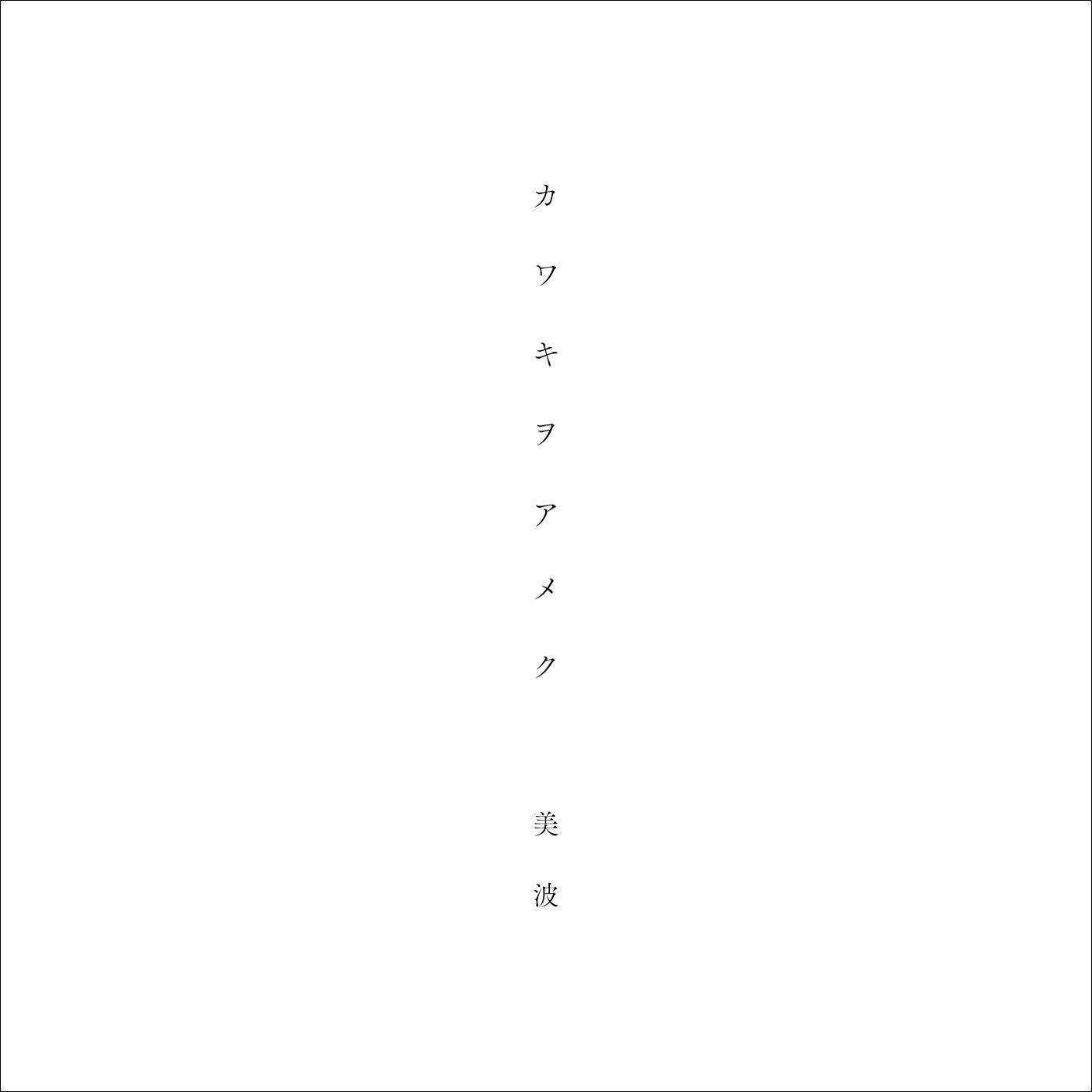 カワキヲアメク - EP