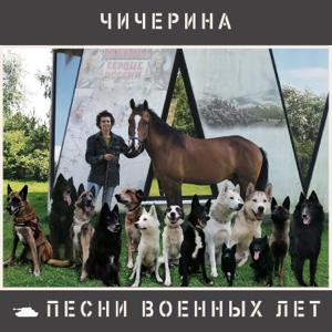 Chicherina - Рвать