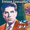 Spiros Zagoreos - Ton Haro Ton Adamosan (Kouveda Me Ton Haro) artwork