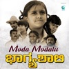 Moda Modalu feat Karthik Venkatesh From Bhagyashali Single