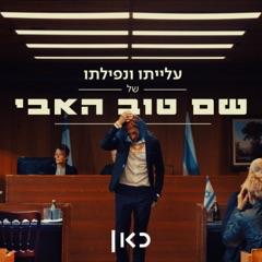 סם הרדמה (feat. ישי סוויסה & רביד פלוטניק)