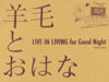 LIVE IN LIVING  for Good Night - 羊毛和花