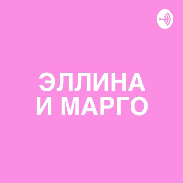 Эллина и марго | listen free on castbox.