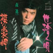 Erimo Misaki