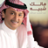 Malek Shbeeh - Abdul Majeed Abdullah
