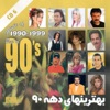 Best of 90 s Persian Music Vol 6