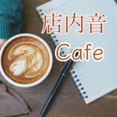 勉強 作業 仕事 に集中できる ASMR 環境音 落ち着くカフェの音 店内音 ホワイトノイズ - 癒しの 雨音 暖炉の音 カフェの音 -