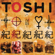 Just What I Needed - Toshi Reagon