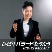 Hibari Sings Ballads - EP