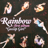 Gossip Girl - EP