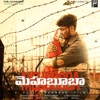 Mehbooba Original Motion Picture Soundtrack EP