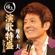 Koukou Sannensei - Kazuo Funaki