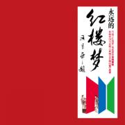 永远的红楼梦 - Various Artists - Various Artists