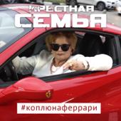 #коплюнаферрари