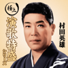 Japanese Legendary Enka Collection: Hideo Murata - Hideo Murata