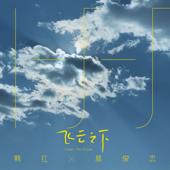飛雲之下 - 韓紅 & JJ Lin