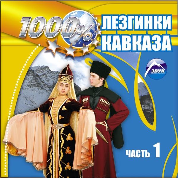 Танцуй, Кавказ