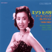 Hibari Misora Early Song Collection 1949-1957
