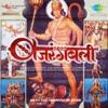 Tere Prabhu Jaante Hain Baat Ghat Ghat Ki