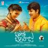 Bangari Balaraju (Original Motion Picture Soundtrack) - EP