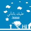 Al Sheikh Ahmad Alnufais - Alika Bel Tannni artwork